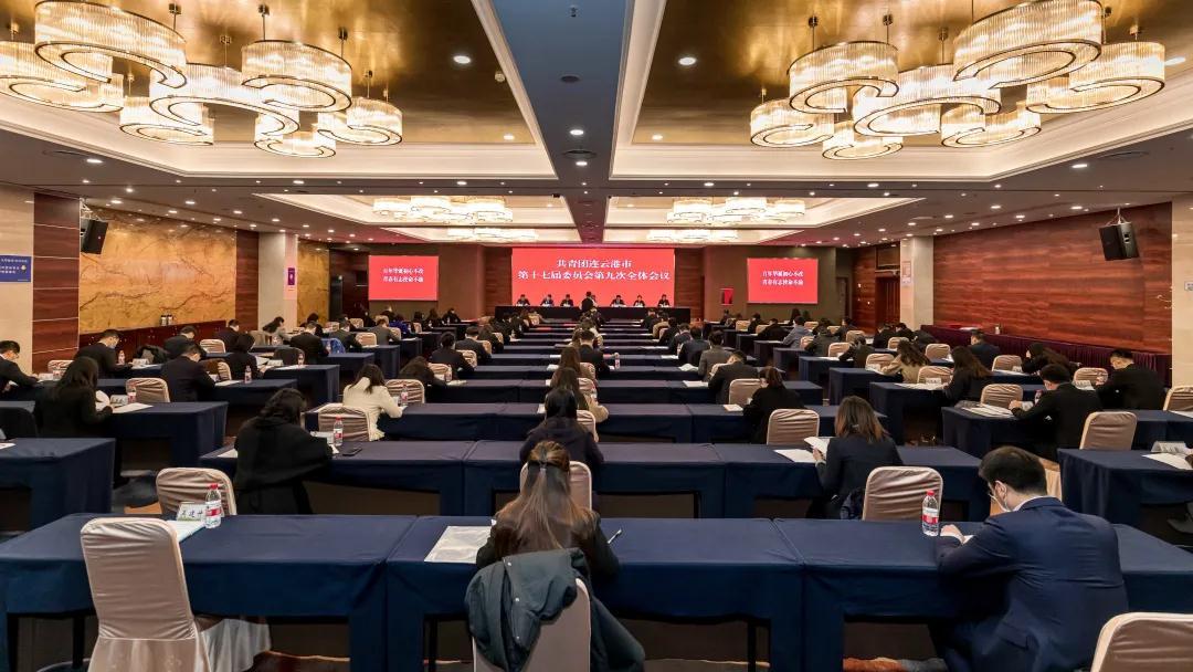 共青团连云港市第十七届委员会第九次全体会议召开
