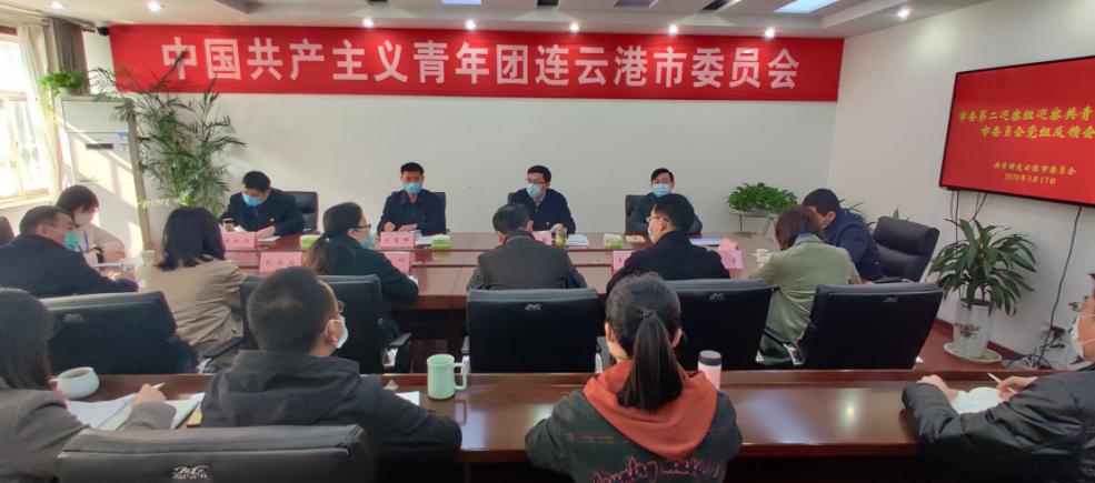 市委第二巡察组向共青团连云港市委员会党组反馈巡察情况