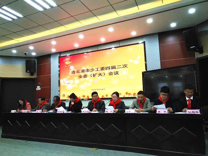 连云港市少工委四届二次全委(扩大)会议召开