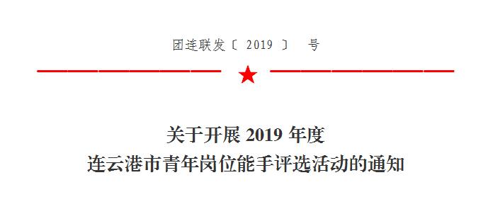 關于開展2019年度 連云港市青年崗位能手評選活動的通知
