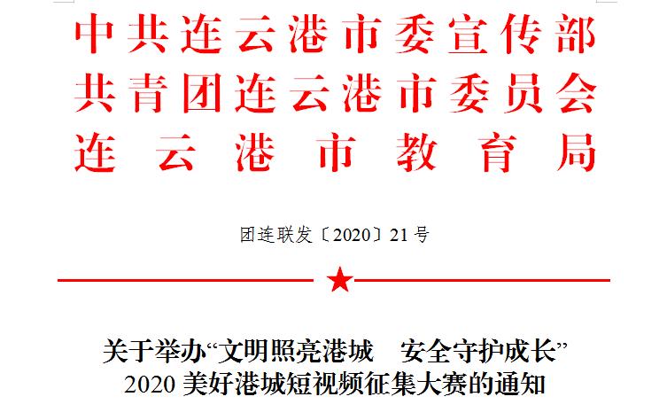 """关于举办""""文明照亮港城  安全守护成长"""" 2020美好港城短视频征集大赛的通知"""