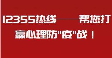"""12355热线——帮您打赢心理防""""疫""""战!"""
