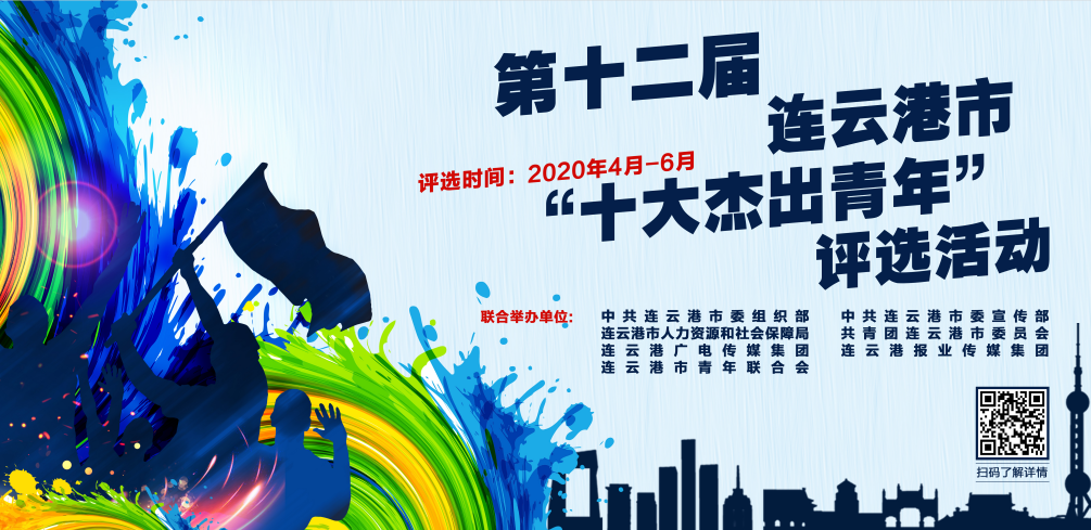 """第十二届连云港市""""十大杰出青年""""评选活动 正式候选人公示通告"""