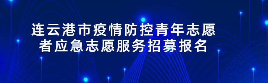 连云港市疫情防控青年志愿者应急志愿服务招募报名