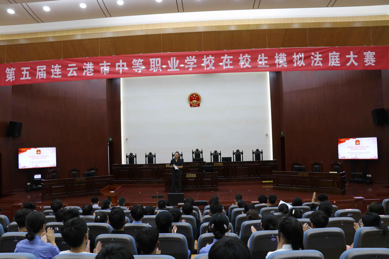 第五届连云港市中等职业学校在校生 模拟法庭大赛决赛成功举办
