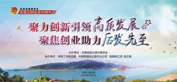 """团市委举办""""五四""""青年节系列活动启动仪式"""