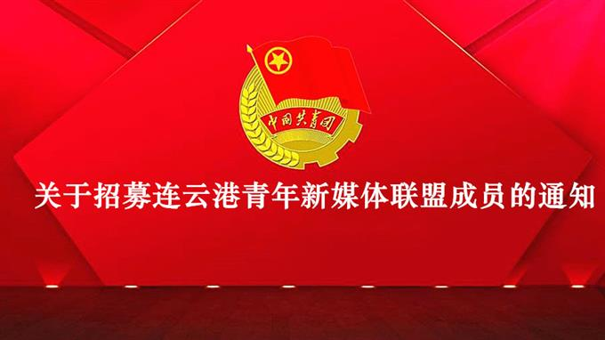关于招募连云港青年新媒体联盟成员的通知