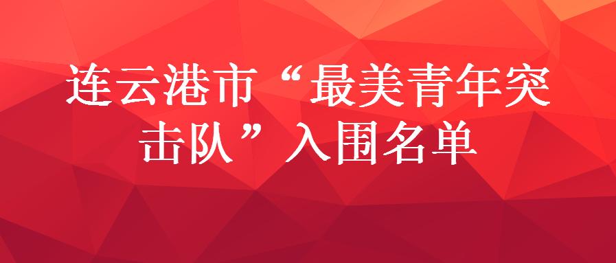 """连云港市""""最美青年突击队""""入围名单公示"""