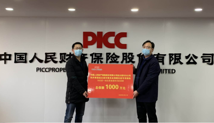 人保财险向连云港团市委捐赠专项抗疫保险