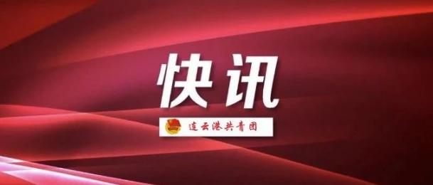 """关于第十二届连云港市 """"十大杰出青年""""评选活动的通知"""