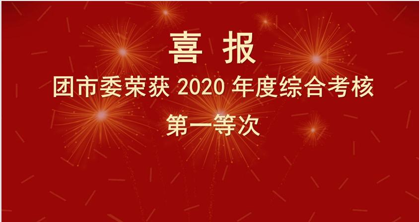 团市委荣获2020年度综合考核第一等次