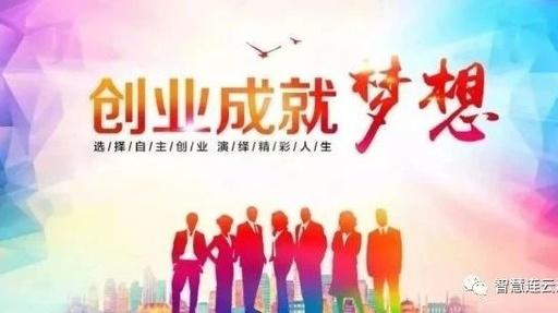 """关于举办联通杯?连云港市首届青年""""互联网+""""创新创业大赛的通知"""