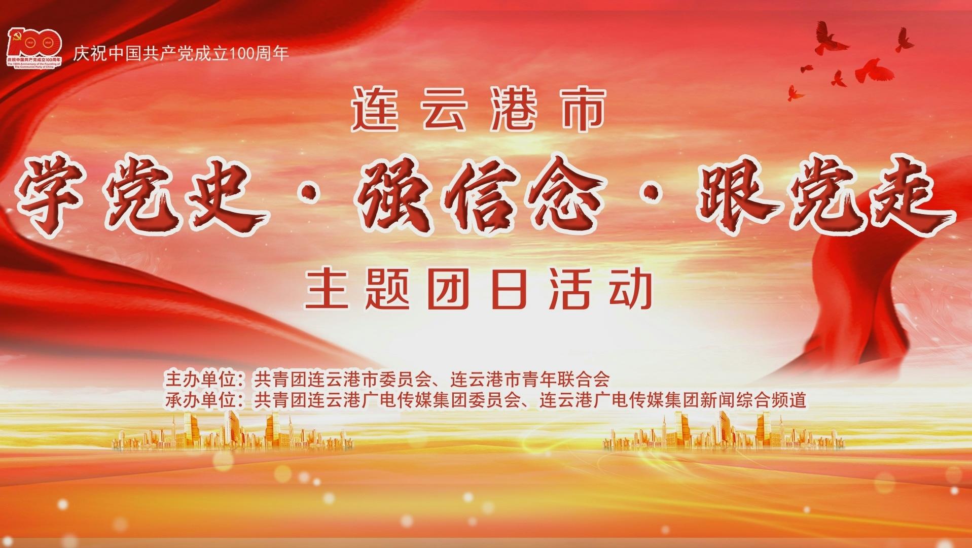 """连云港市举办""""学党史、强信念、跟党走""""主题团日活动"""