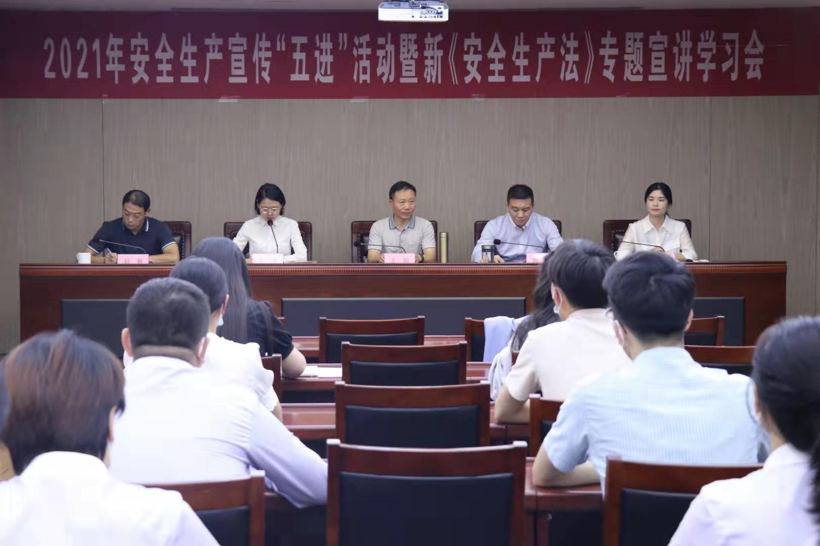 """团市委举办安全生产宣传""""五进""""活动暨新《安全生产法》专题宣讲学习会"""