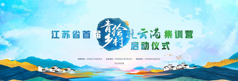 """江苏省首届""""青绘乡村""""青年文化创意设计大赛连云港集训营顺利开营"""